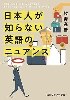 日本人が知らない 英語のニュアンス (角川ソフィア文庫)