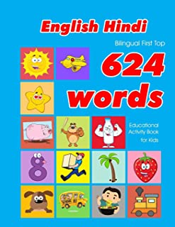 English - Hindi Bilingual First Top 624 Words Educational Activity Book for Kids: Easy vocabulary learning flashcards best...