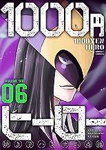 表紙: 1000円ヒーロー(6) (裏少年サンデーコミックス)   焼き芋ハンサム斎藤