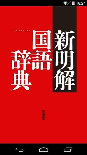 『新明解国語辞典 第七版 公式アプリ【ビッグローブ辞書】』の3枚目の画像
