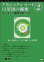 アカシックレコード13星団の秘密2  全てはこの地球(ほし)を救うために