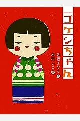 コケシちゃん ものがたりの庭 Kindle版