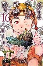 表紙: クジラの子らは砂上に歌う 16 (ボニータ・コミックス) | 梅田阿比