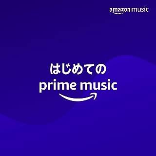 はじめてのPrime Music