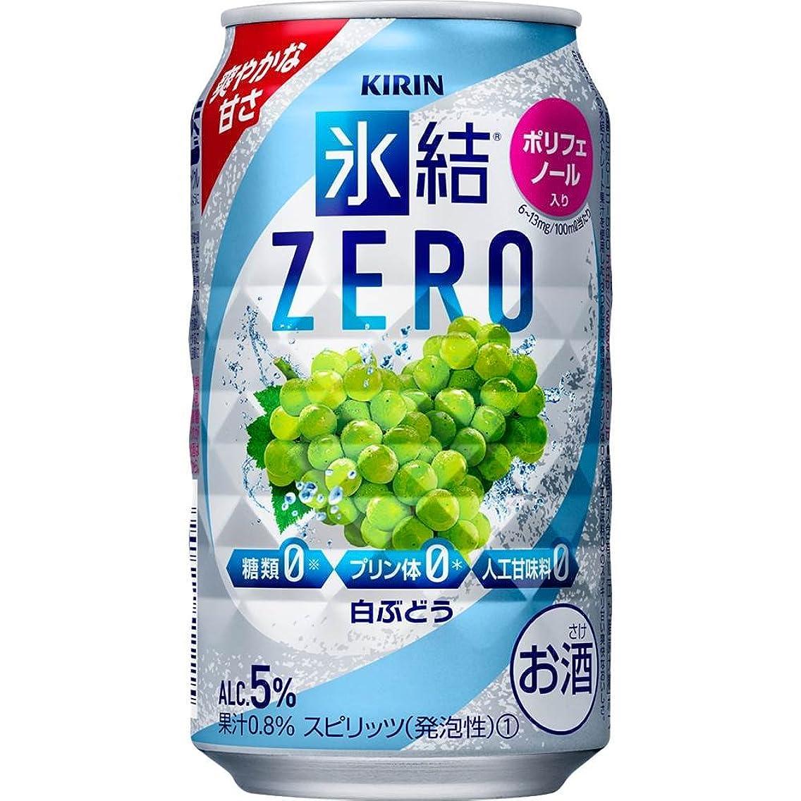 航空水平定期的キリン 氷結ZERO 白ぶどう 350ml×24本 [ チューハイ ]