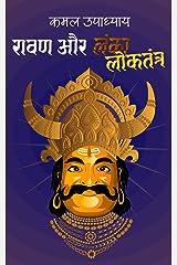 रावण और लोकतंत्र (Hindi Edition) Kindle Edition