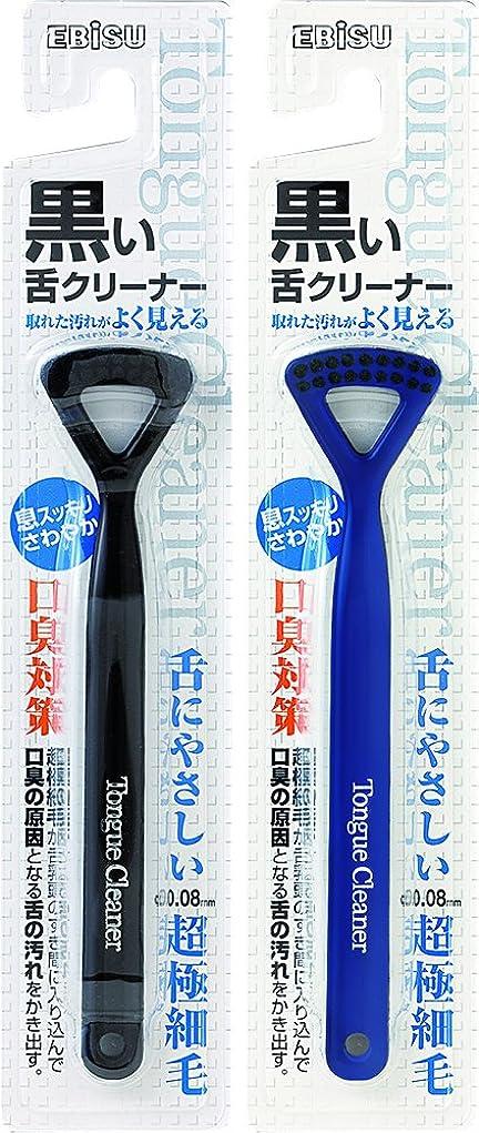 寝室を掃除するアドバイス補助エビス 舌クリーナー 黒い舌クリーナー 2本組