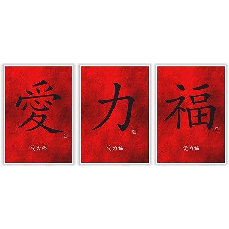 Zeichen mit bedeutung japanische Liste japanischer
