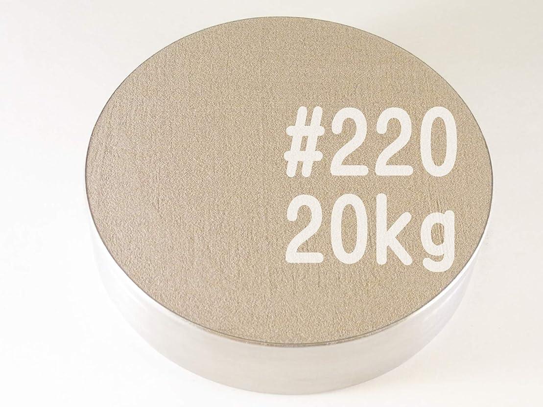 古代星一節#220 (20kg) アルミナサンド/アルミナメディア/砂/褐色アルミナ サンドブラスト用(番手サイズは7種類から #40#60#80#100#120#180#220 )