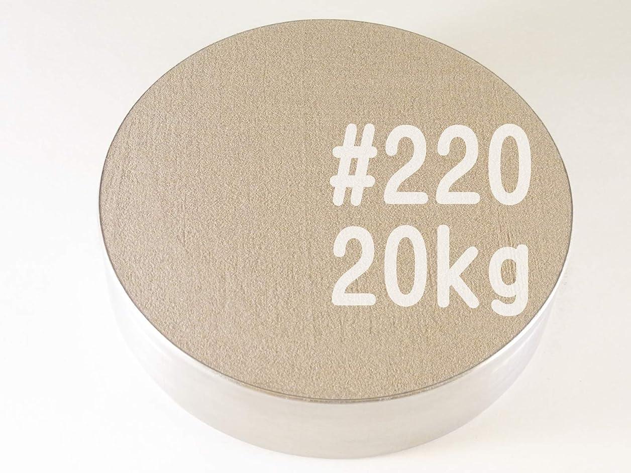 魅力闇回る#220 (20kg) アルミナサンド/アルミナメディア/砂/褐色アルミナ サンドブラスト用(番手サイズは7種類から #40#60#80#100#120#180#220 )