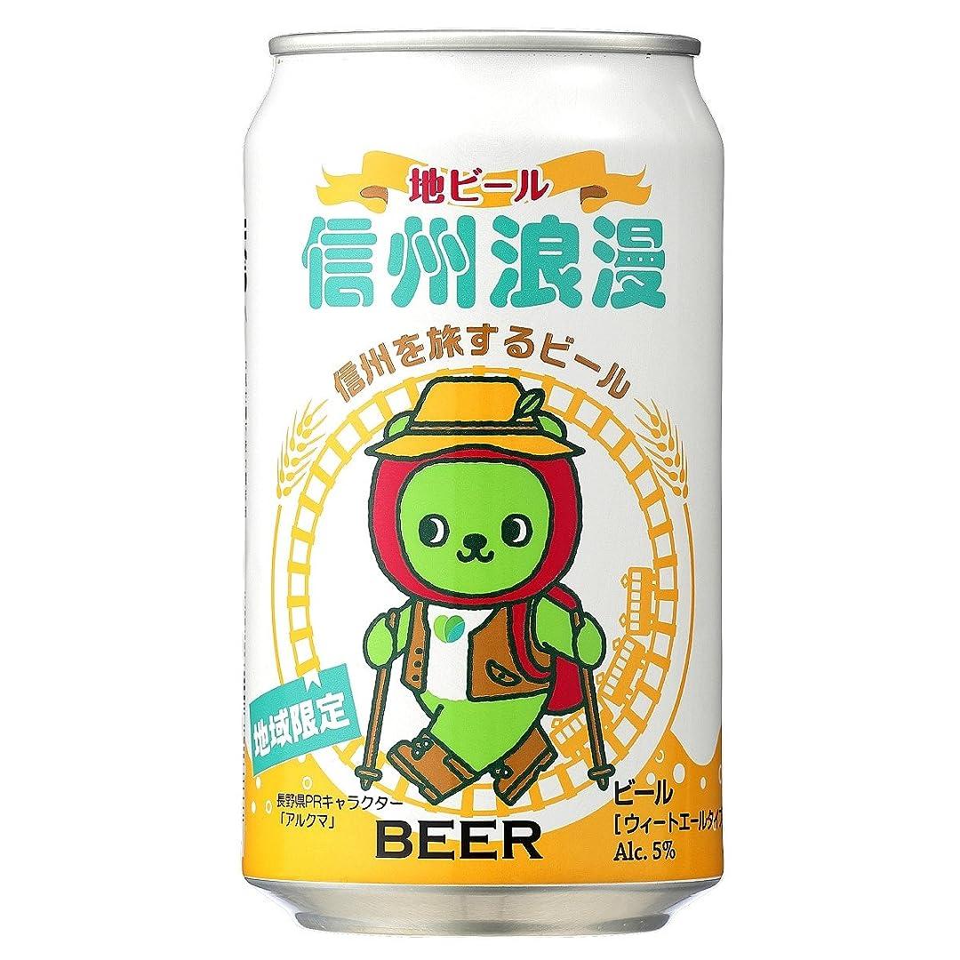 名門投票滝麗人 信州浪漫ビールアルクマ缶 ウィートエール12缶セット
