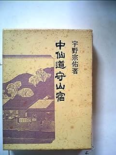 中仙道守山宿 (1984年) (青蛙選書〈67〉)