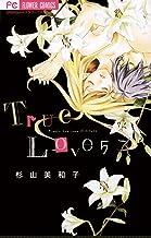 表紙: True Love(5) (フラワーコミックス) | 杉山美和子