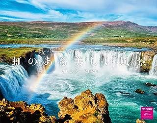 カレンダー2020壁掛け 虹のある美しい風景カレンダー2020(ネコ・パブリッシング) ([カレンダー])