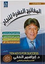 the ten keys to success