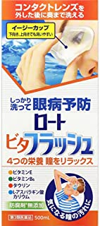 【第3類医薬品】ロートビタフラッシュ 500mL