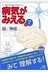 病気がみえる 〈vol.7〉 脳・神経 単行本
