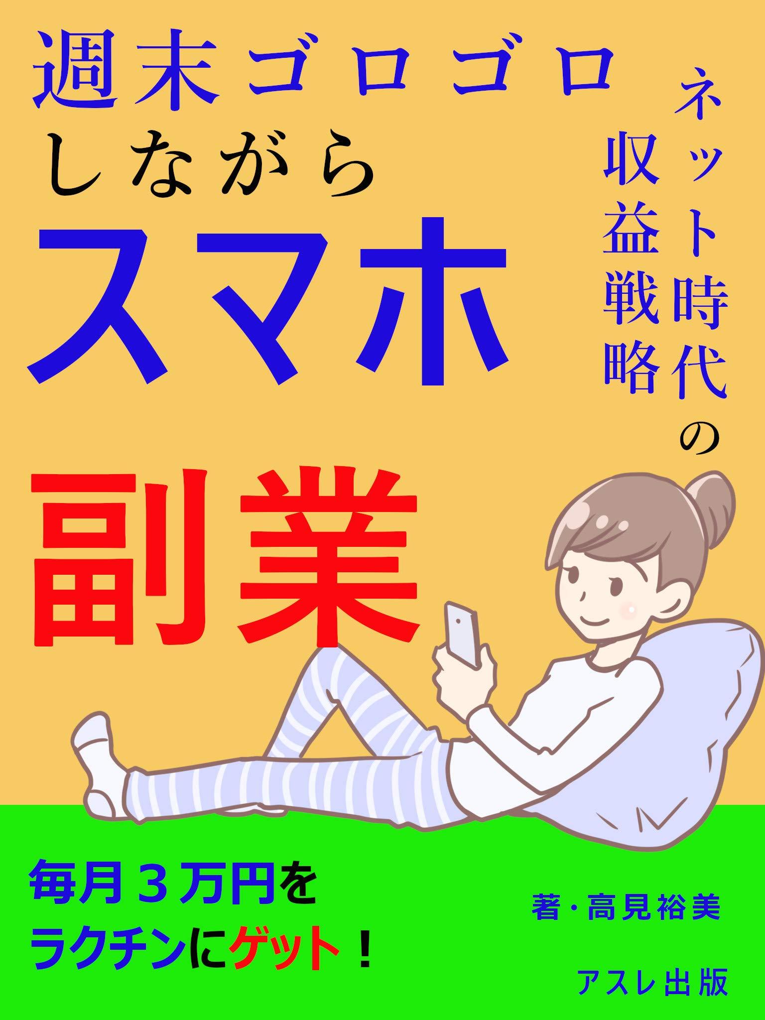 kyuujitugorogorosinagarasumahofukugyou: maitukisanmanenannteisyuunyuuwogetto (Japanese Edition)