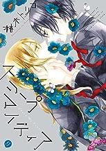 表紙: スリープマイディア (gateauコミックス)   椿木 トリコ