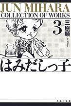 表紙: はみだしっ子 3 (白泉社文庫) | 三原順