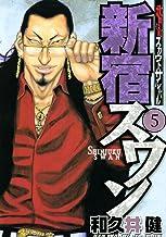 表紙: 新宿スワン(5) (ヤングマガジンコミックス) | 和久井健