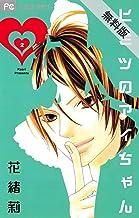 表紙: ヒミツのアイちゃん(2)【期間限定 無料お試し版】 (フラワーコミックス)   花緒莉