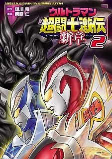 ウルトラマン超闘士激伝 新章 2 (少年チャンピオン・コミックス エクストラ)