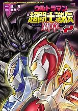 表紙: ウルトラマン超闘士激伝 新章 2 (少年チャンピオン・コミックス エクストラ) | 瑳川竜