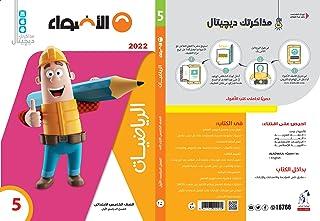 كتاب الاضواء الرياضيات - المرحلة الابتدائية - الصف الخامس الابتدائي