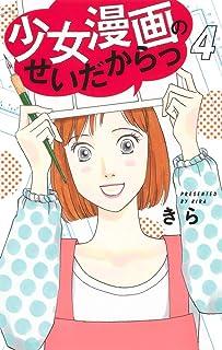 少女漫画のせいだからっ 4 (オフィスユーコミックス)