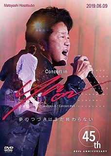 細坪基佳45周年記念コンサート in YAON ~夢のつづきはまだ終わらない~ [DVD]