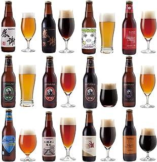サンクトガーレン クラフトビール 飲み比べセット 330ml 秋冬12種12本セット