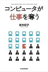コンピュータが仕事を奪う (日本経済新聞出版) Kindle版
