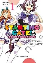 表紙: 【新装版】STARTING GATE! ―ウマ娘プリティーダービー―(1) (サイコミ×裏少年サンデーコミックス)   S.濃すぎ