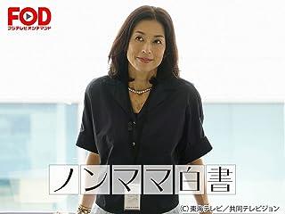 ノンママ白書(フジテレビオンデマンド)