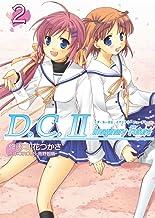 表紙: D.C.II Imaginary Future ~ダ・カーポII イマジナリーフューチャー~(2) (電撃コミックス) | 卯花 つかさ