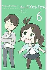 わいことヒトミさん6 Kindle版