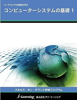 コンピューターシステムの基礎1: ハードウェアの基礎を学ぶ スキルズ・オン・デマンド研修プログラム