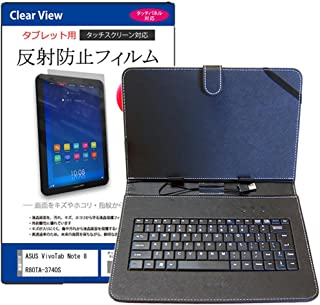 メディアカバーマーケット ASUS ASUS VivoTab Note 8 R80TA-3740S【8インチ(1280x800)】機種用 【microUSBキーボード付き タブレットケース と 反射防止液晶保護フィルム のセット】