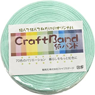 紺屋商事 29 /1 クラフトバンド(紙バンド) ミント 10m RAP00000291