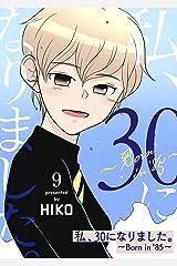 私、30になりました。~Born in '85~(フルカラー)【特装版】 9 (恋するソワレ) Kindle版