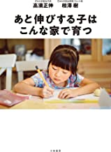 表紙: あと伸びする子はこんな家で育つ | 相澤樹