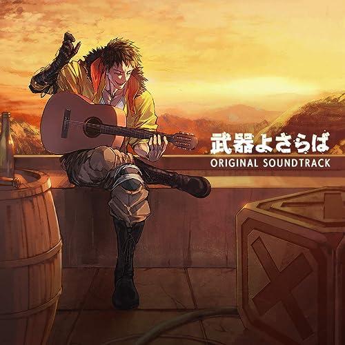 武器よさらば オリジナル・サウンドトラック