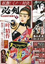 COMIC必剣 Vol.11 (RK MOOK)