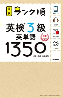 【アプリ対応】英検3級 英単語 1350 英検ランク順 (学研英検シリーズ)