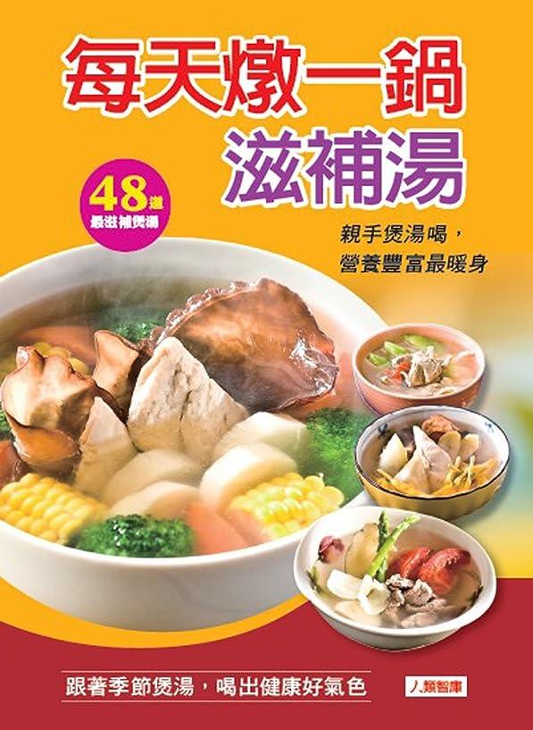 最大限平和ドラゴン每天燉一鍋滋補湯 (Chinese Edition)