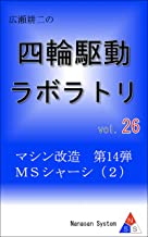 広瀬耕二の四輪駆動ラボラトリ vol.26: マシン改造 第14弾 MSシャーシ(2)