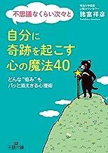 表紙: 不思議なくらい次々と自分に奇跡を起こす心の魔法40 (王様文庫) | 諸富 祥彦