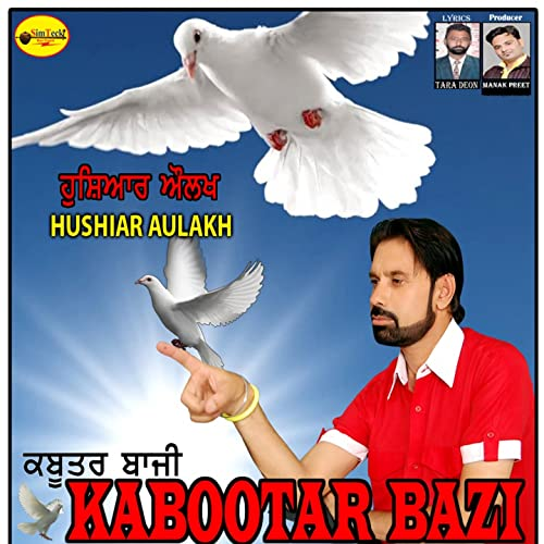Kabootar Bazi by Hushiar Aulakh on Amazon Music - Amazon com