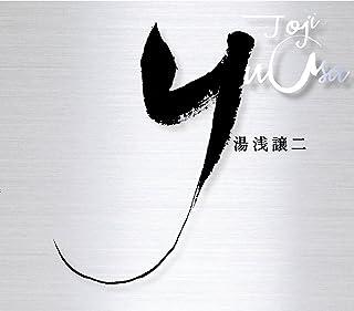 湯浅譲二:箏とオーケストラのためのプロジェクション「花鳥風月」(1967)/ホワイト・ノイズによる「プロジェクション・エセムプラスティク」(放送初演) 他